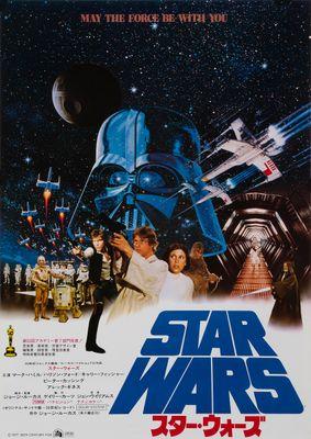 Japanisches Star Wars Filmposter, 1978 bei Pamono kaufen
