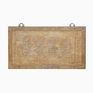 Grand Panneau Décoratif Antique, Chine
