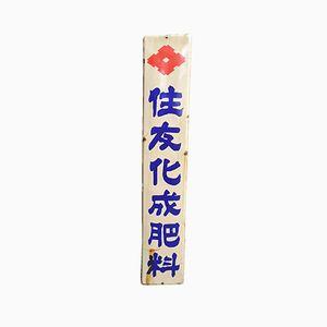Emailliertes japanisches Vintage Werbeschild von State Chemicals, 1950er