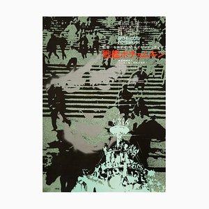 Battleship Potemkin Film Poster, 1967