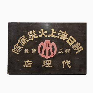 Vintage Japanese Carved Wooden Company Sign, 1950s