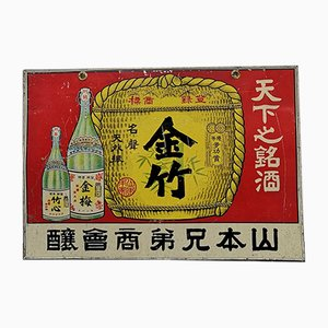 Vintage Japanese Tin Double Sided Alcohol Advertising Sign