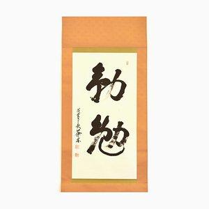 Qin Mian - Original Chinese Artistic Calligraphy - 1938 1938