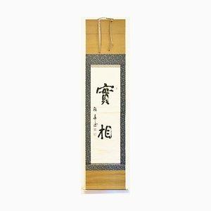 Bao Xiang: Chinesische Künstlerische Kalligraphie von Ya Chun - Frühes 20. Jahrhundert Frühes 20. Jahrhundert