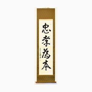Zhong Xiao Wei Ben: Chinese Artistic Calligraphy by Li Zhen - 1939 1939