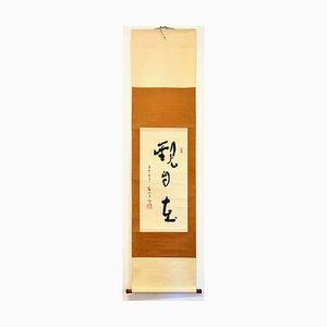 Guan Zi Zai: Chinese Artistic Calligraphy by Sheng Zuoshan - 1920 1920