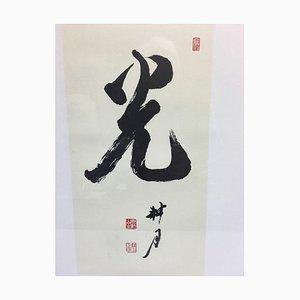 Caligrafía japonesa, A., Xilografía